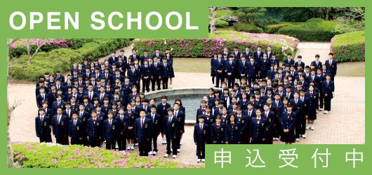 夏のオープンスクール